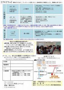 2016年10月24~25日EFT講習会チラシin山都町_02
